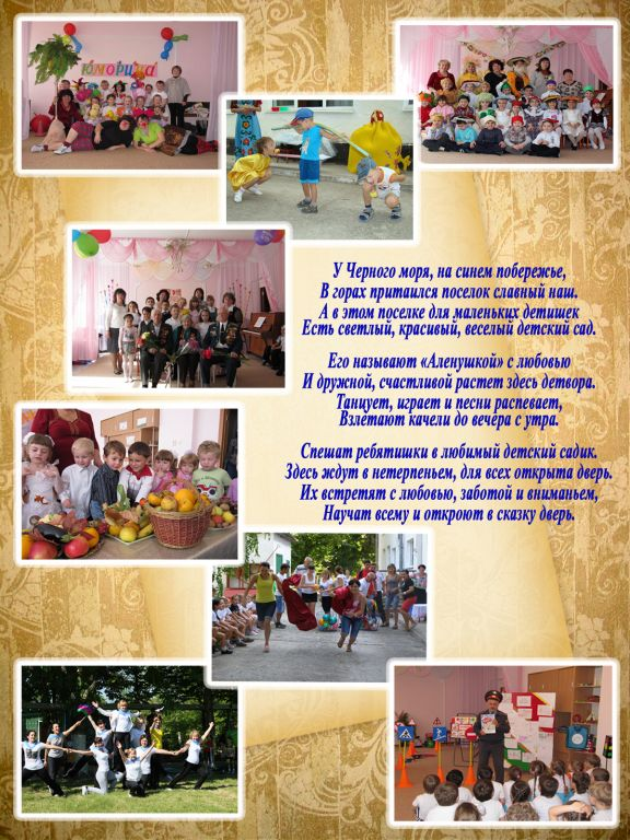 Танцы на конкурсе в детском саду
